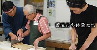 蕎麦打ち教室のイメージ